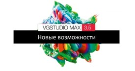 Новые возможности VGStudioMAX 3.5